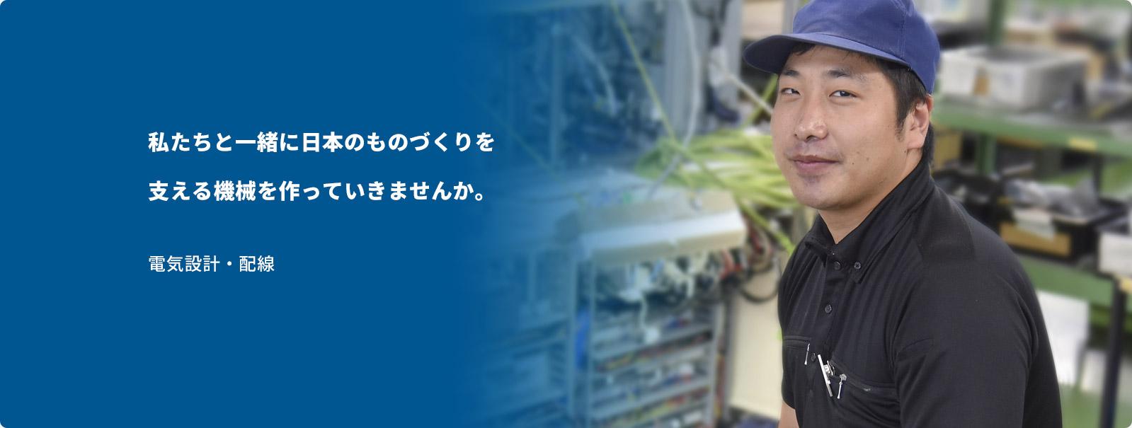 サンユー技研株式会社   社員   先輩の声2